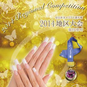nail_taikai2014.jpg